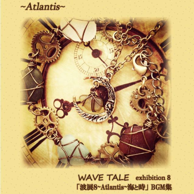 波展8 - Atlantis - 海と時